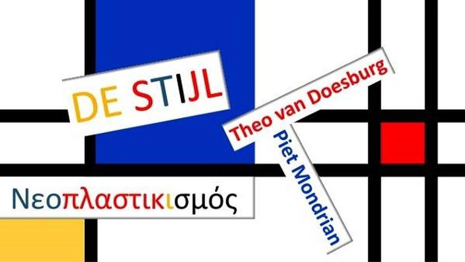 Νεοπλαστικισμός (de Stijl)