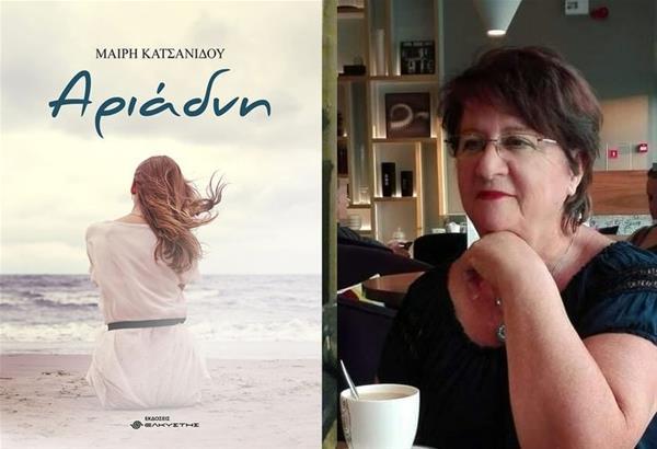 """Μαίρη Κατσανίδου """"Αριάδνη"""", κριτική βιβλίου"""