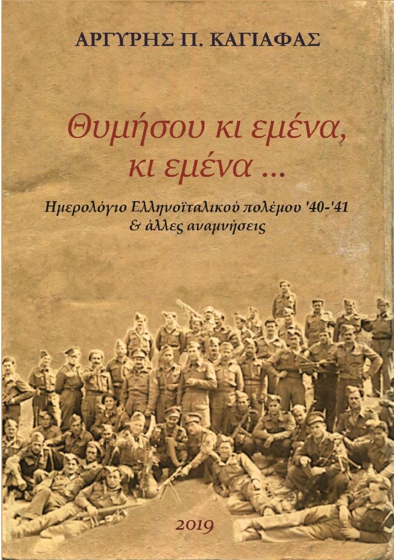 """""""Θυμήσου κι εμένα, κι εμένα…"""", του Αργύρη Καγιάφα, βιβλιοκριτική"""
