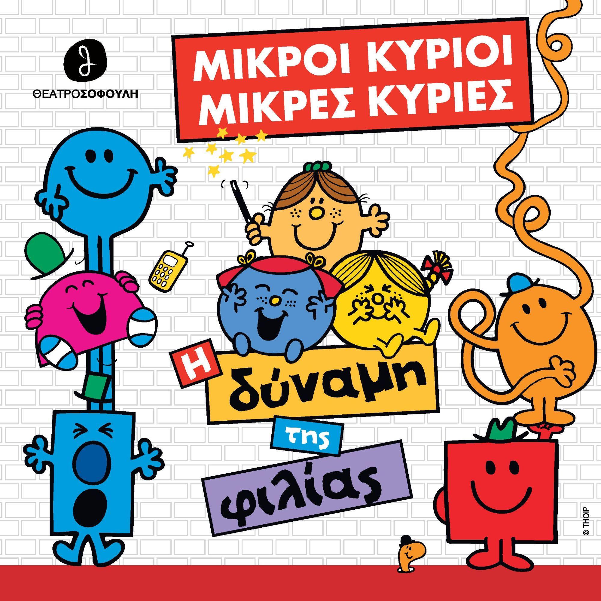 Παιδικά γενέθλια στο Θέατρο Σοφούλη