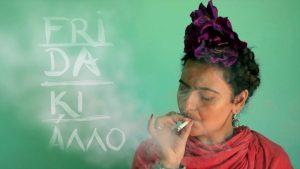 Frida κι άλλο, κριτική παράστασης