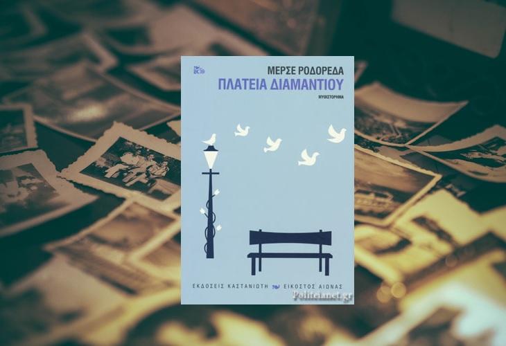 Πλατεία Διαμαντιού της Μερσέ Ροδορέδα, βιβλιοκριτική