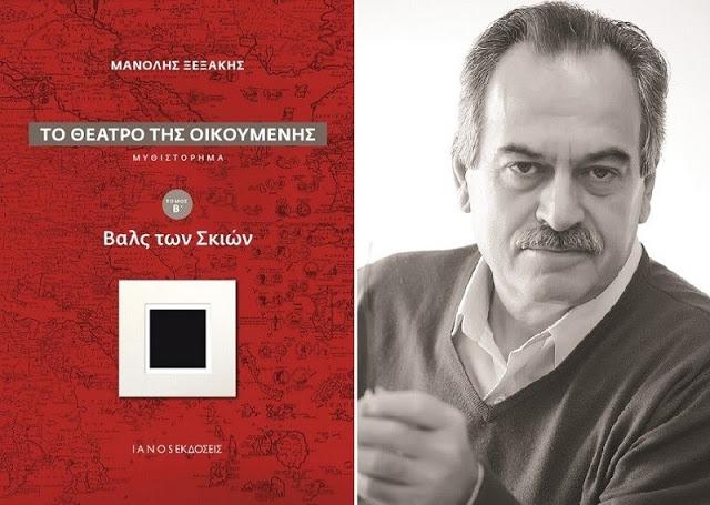 Το θέατρο της Οικουμένης, Τόμος Β' – Βαλς των σκιών, του Μανώλη Ξεξάκη, βιβλιοκριτική