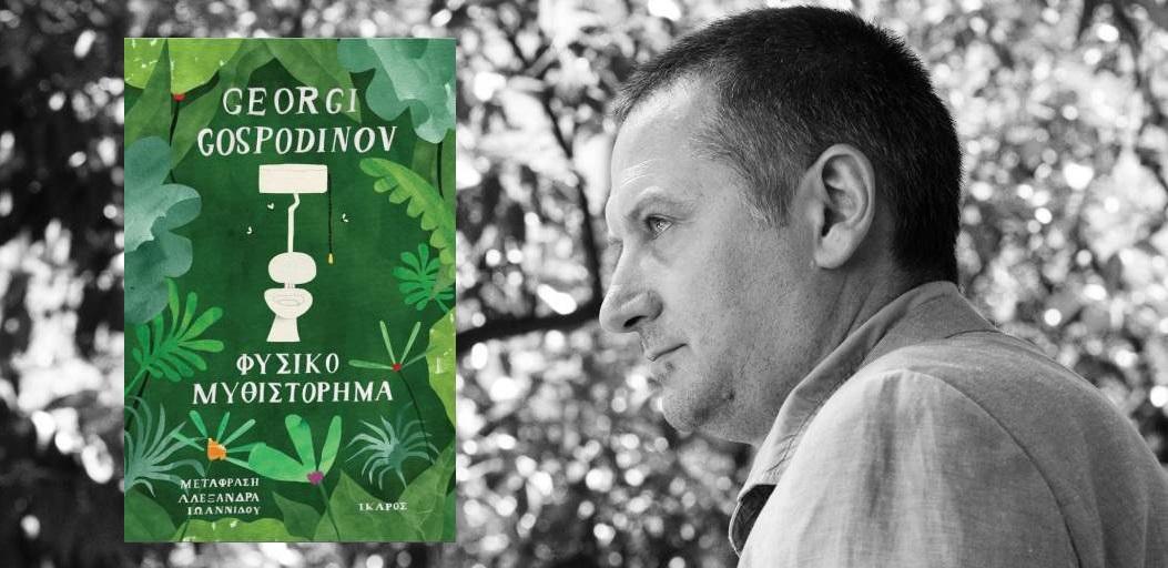 Φυσικό Μυθιστόρημα του GEORGI GOSPODINOV, βιβλιοκριτική