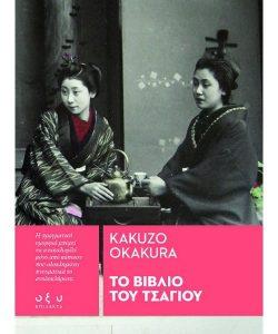 Το βιβλίο του Τσαγιού, Kakuzo Okakura, βιβλιοκριτική
